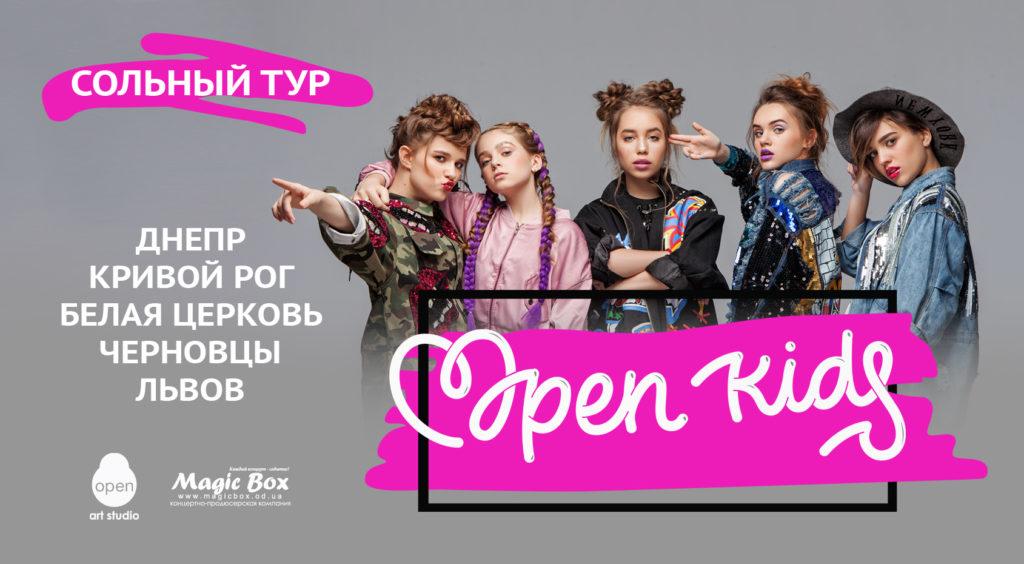 сольный тур Open kids