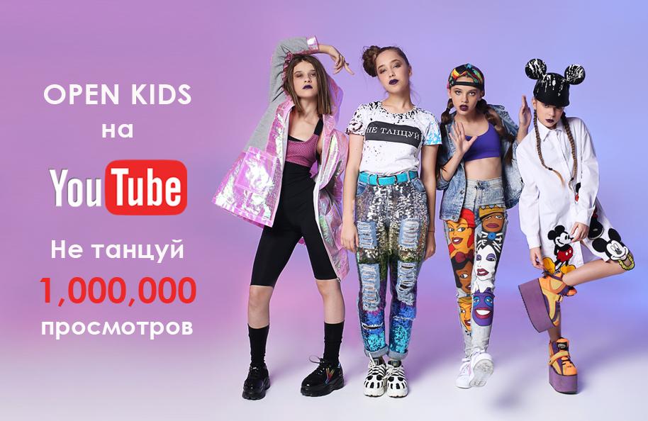 Все тексты песен(слова) группы Open Kids Смотреть видеоклип/слушать песню онлайн...