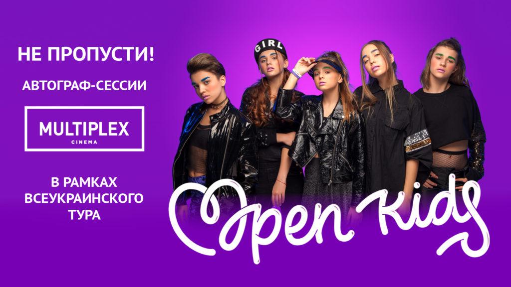Open Kids - автограф сессии