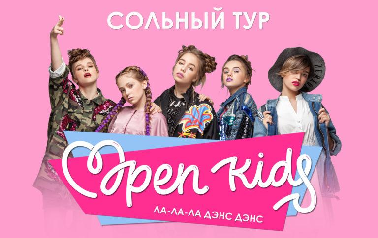 Open Kids сольный тур