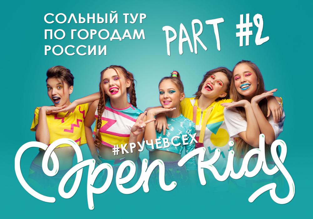 Open Kids_сольный тур по городам России_2 copy