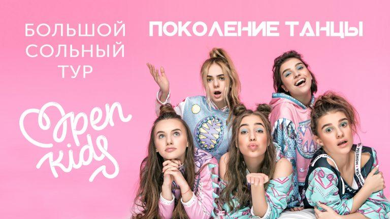 Open Kids_Тур__10920_1080 copy