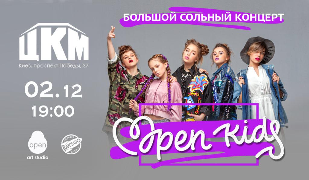 Open Kids_КПИ_cfqn copy