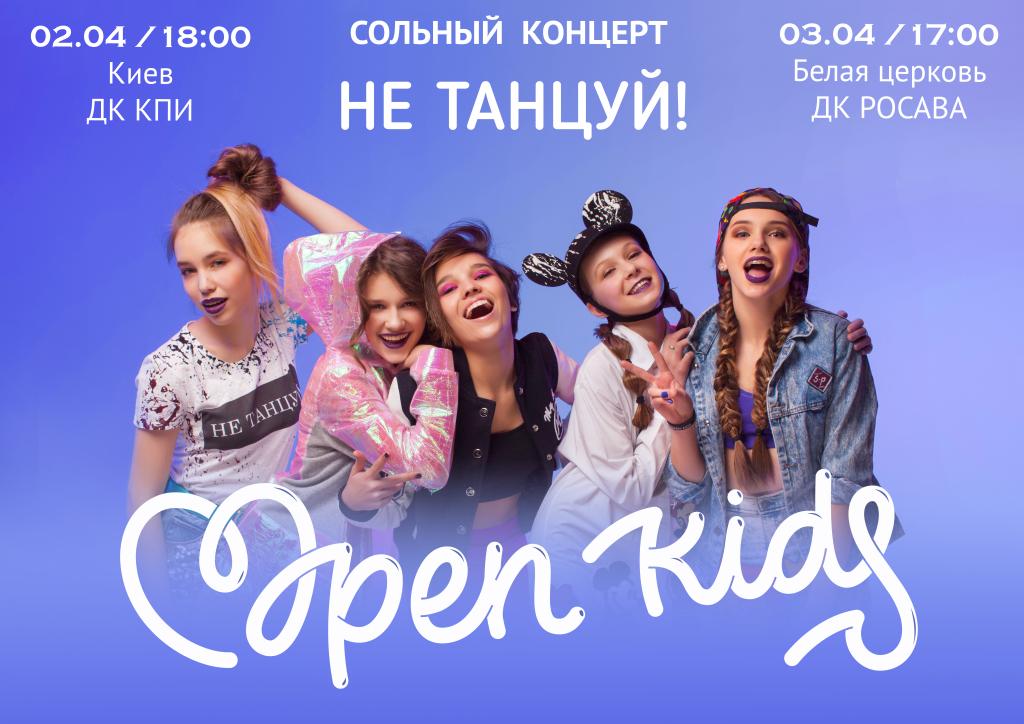 Open Kids_ДК_КПИ