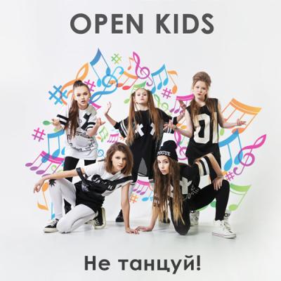 Open_Kids_Не_Танцуй