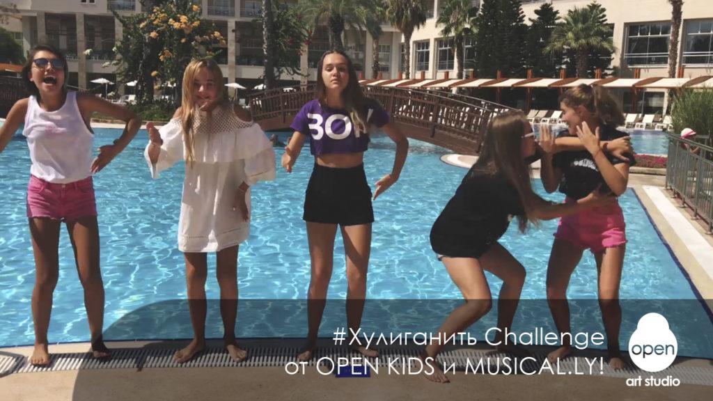openart-youtube-template-#Хулиганить Challenge от Open Kids и Musical.ly!