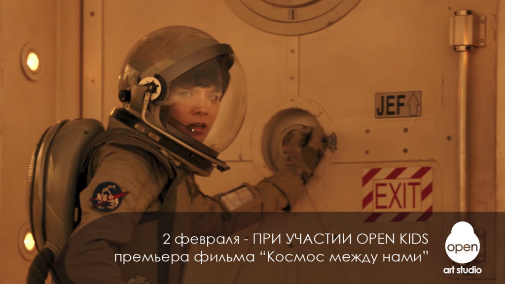 "openart-youtube-template-2 февраля – премьера фильма при участии Open Kids - ""Космос между нами""_2"