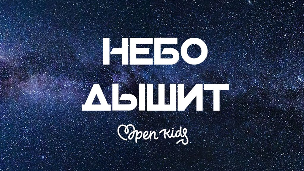 Небо дышит - Open Kids - YouTube