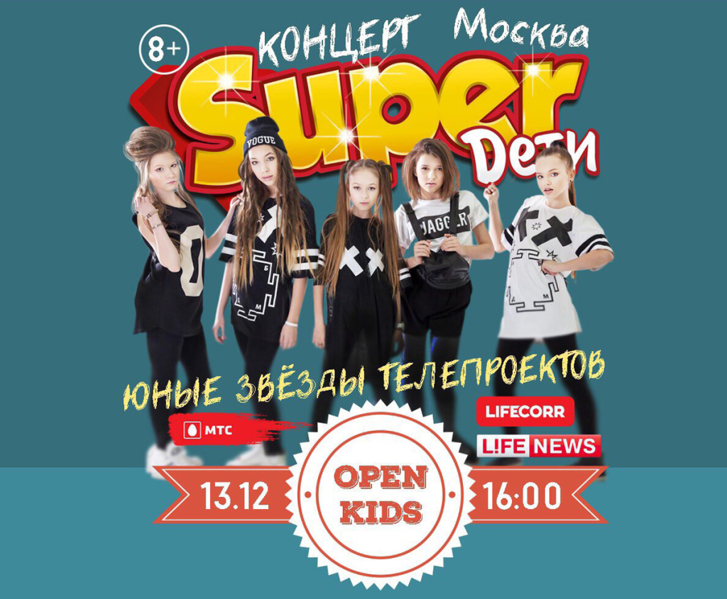 open kids-super-дети