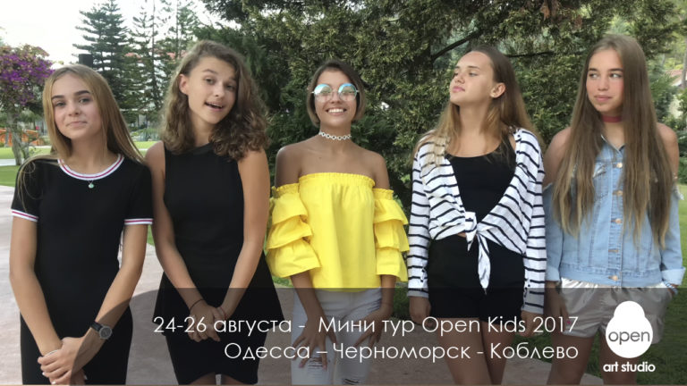 openart-youtube-template -24-26 августа - Летний мини тур Open Kids 2017 – Одесса – Черноморск - Коблево