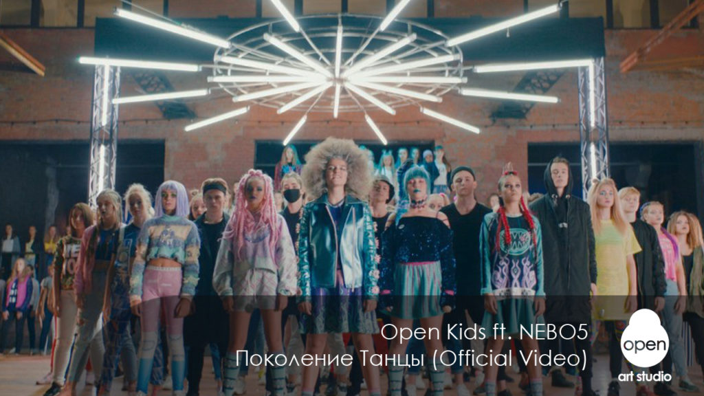openart-youtube-template-Open Kids ft. NEBO5- Поколение Танцы