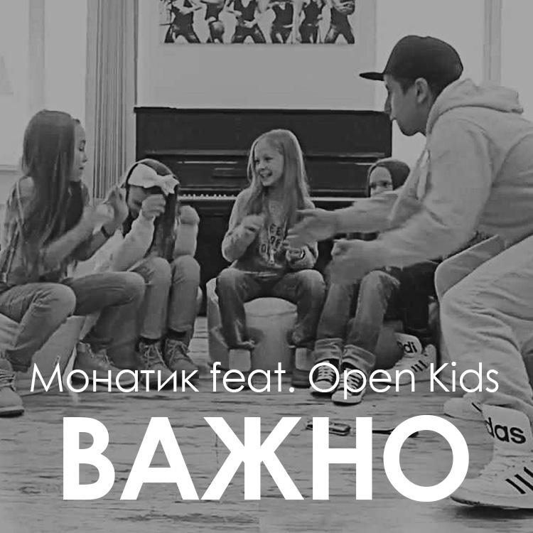 Монатик - Важно feat. Open Kids